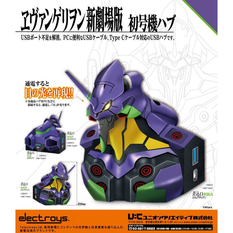 Evangelion 1.0 You Are (Not) Alone USB Hub EVA-01 9 cm